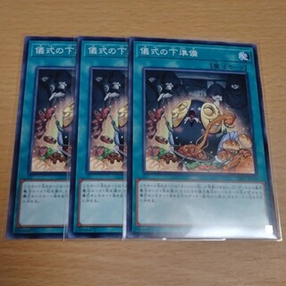 ユウギオウ(遊戯王)の儀式の下準備 ノーマル3枚 遊戯王(シングルカード)