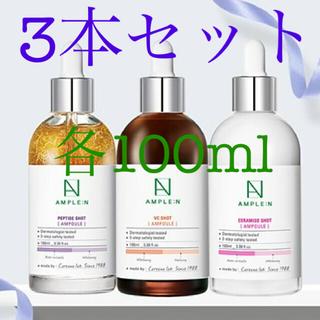 チャアンドパク(CNP)の新品 アンプルエン AMPLE:N 大人気3点セット(美容液)