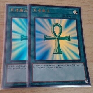 ユウギオウ(遊戯王)の死者蘇生 ウルトラ2枚 遊戯王(シングルカード)