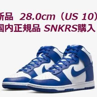 NIKE - 28.0cm Nike Dunk High Retro Game Royal