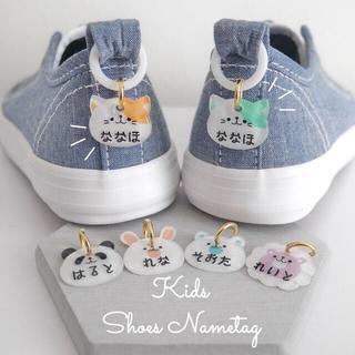 靴用ネームタグ【動物】靴のネームタグ シューズネームタグ 上靴タグ