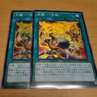 ユウギオウ(遊戯王)の炎舞―「天璣」スーパー2枚 遊戯王(シングルカード)