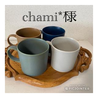 波佐見焼 コーヒーカップ 4点セット