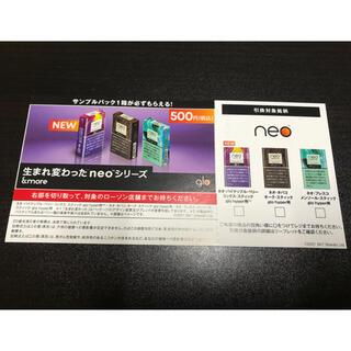 glo - グロー ネオ glo  neo  サンプルパック1箱引換券