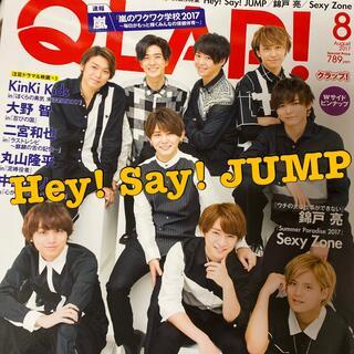ヘイセイジャンプ(Hey! Say! JUMP)のQLAP! (クラップ) 2017年 08月号 Hey! Say! JUMP(音楽/芸能)