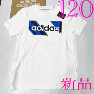 adidas - アディダス 120 Tシャツ キッズ ジュニア 新品♡ナイキ 130 150 有