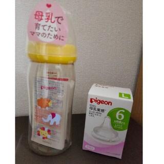ピジョン(Pigeon)のピジョン母乳実感哺乳びん(240ml)&乳首L(6ヶ月〜)2個セット(哺乳ビン)