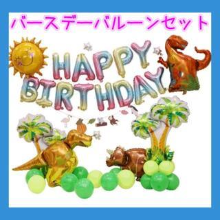 恐竜 バルーン 誕生日 バースデー 装飾 風船 飾り付け 男の子(その他)