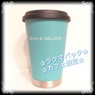 ディーンアンドデルーカ(DEAN & DELUCA)の新品 DEAN&DELUCA 入手困難 カフェ限定 サーモタンブラー ブルー(タンブラー)