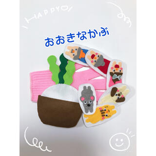 受注販売♡手袋シアター♡大きなかぶ(その他)