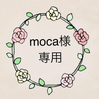 moca様専用(その他)