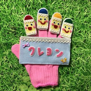 受注販売⭐︎手袋シアター⭐︎どんな色がすき(その他)