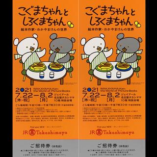 こぐまちゃんとしろくまちゃん 招待券2枚セット ジェイアール名古屋タカシマヤ(その他)