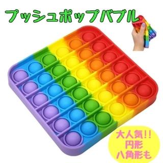 プッシュポップバブル オモチャ 四角形 ユーチューブ 韓国 流行り お風呂 室内