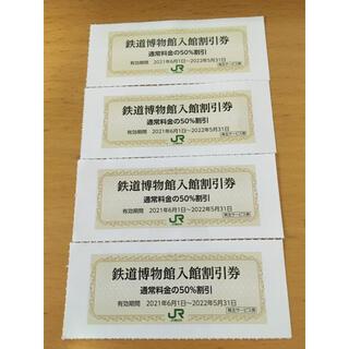 JR東日本 株主優待 鉄道博物館入館割引券 4枚(その他)