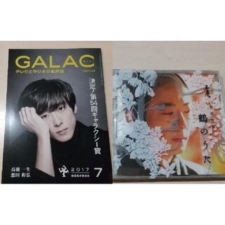 雑誌「GARAC」 CD「おんな城主 直虎」 セット  高橋一生(テレビドラマサントラ)