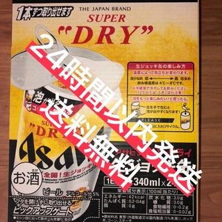 アサヒ - アサヒビール 生ジョッキ缶 1ケース