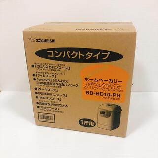 象印 - ☆未使用☆ ZOJIRUSHI BB-HD10-PH ホームベーカリー