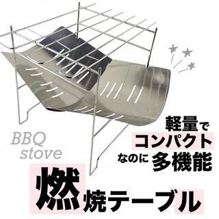 折りたたみ燃焼テーブル BBQテーブル アウトドア キャンプ