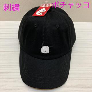 サンリオ - 新品未使用 タグ付き サンリオ ポチャッコ キャップ 帽子 黒 ブラック