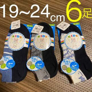 フクスケ(fukuske)の新品 キッズ靴下 19~24cm 6足 男の子 アンクルソックス(靴下/タイツ)
