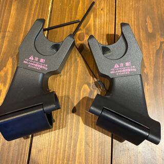 マキシコシ(Maxi-Cosi)のマキシコシのアダプター(ベビーカー用アクセサリー)