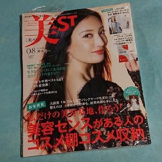 表紙違い版増刊 美ST (ビスト) 2021年 08月号(ニュース/総合)