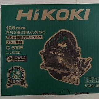 ヒタチ(日立)のHiKOKI丸ノコ(工具/メンテナンス)
