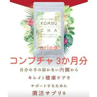 コンブチャ サプリ 紅茶キノコ ダイエット コンブチャクレンズ 酵素 約3か月分(ダイエット食品)