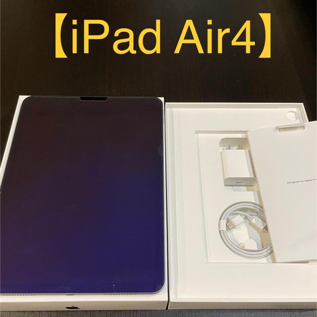 iPad(アイパッド)のiPadAIR4(WiFi)超美品 スマホ/家電/カメラのPC/タブレット(タブレット)の商品写真