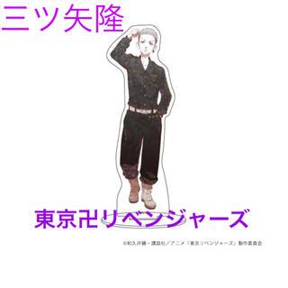 講談社 - 東京卍リベンジャーズ 三ツ矢隆 アクリルスタンド