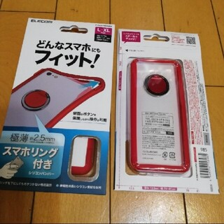 ELECOM - 新品☆エレコム☆スマホ シリコンバンパー&スマホリング 2セット