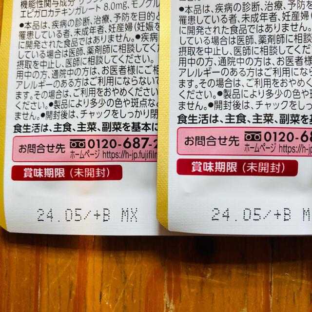 富士フイルム(フジフイルム)のメタバリアプレミアムEX 112錠×5袋冊子付き最終在庫 コスメ/美容のダイエット(ダイエット食品)の商品写真