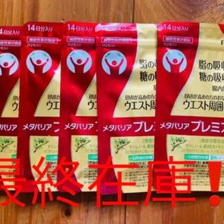 富士フイルム - メタバリアプレミアムEX 112錠×5袋冊子付き最終在庫