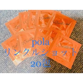 ポーラ(POLA)のポーラ リンクルショットメディカムセラム0.2g×20個(美容液)