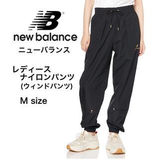 New Balance - New Balance ニューバランス ナイロンパンツ ウィンドパンツ Mサイズ
