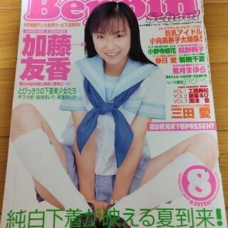 雑誌 ベッピンスクール 2002年8月号