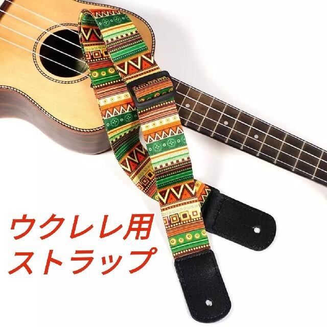 お洒落な民族柄のウクレレ用 ストラップ 楽器のウクレレ(その他)の商品写真