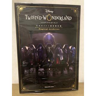 ディズニー(Disney)のディズニー ツイステッドワンダーランド 公式設定集(イラスト集/原画集)