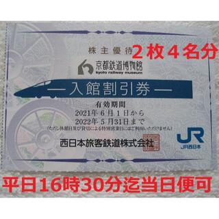 京都鉄道博物館 入館割引券 2枚 (最大4名分)(その他)