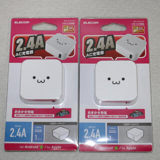 ELECOM - 【新品2個セット】エレコム USB AC充電器 おまかせ充電