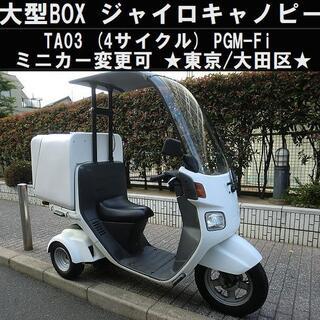 ホンダ - ★大型BOX付ジャイロキャノピーTA03(4サイクル)PGM-Fi《ミニカー可》
