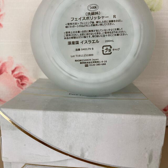 SABON(サボン)のサボンポリッシャー新品未使用 コスメ/美容のスキンケア/基礎化粧品(洗顔料)の商品写真