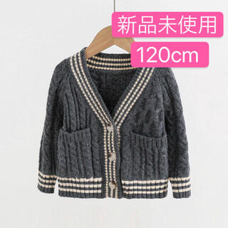 新品 120cm  グレー ニット カーディガン 卒園 入学式 七五三(カーディガン)