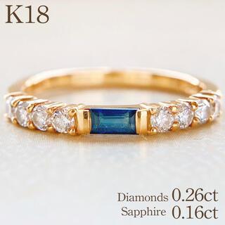 ハーフエタニティ リング サファイア ダイヤモンド K18 18金