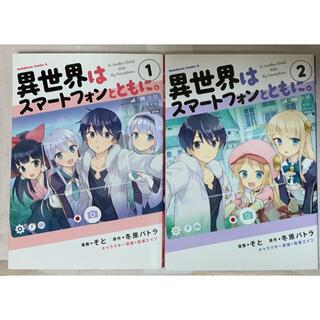カドカワショテン(角川書店)の異世界はスマートフォンとともに。 1〜2巻(2巻のみ初版)(少年漫画)