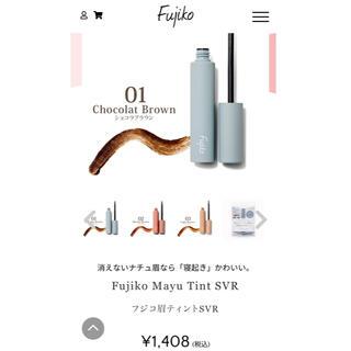 Fujiko フジコ眉ティントSVR 01 ショコラブラウン 6g(眉マスカラ)