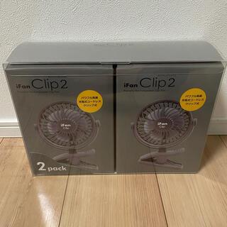 フランフラン(Francfranc)の新品 iFan Clip2 充電式 クリップファン グレー 2台セット(扇風機)