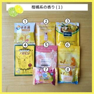 【入浴剤8点セット】柑橘系の香り(1)(入浴剤/バスソルト)