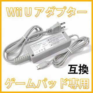 wii u ゲームパッド 充電器 任天堂 GamePad ACアダプター 互換(その他)
